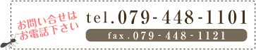 TEL:079-448-1101 繋がらない時は079-448-0305